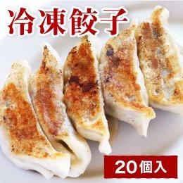 川島食堂の餃子(冷凍) 20個入り