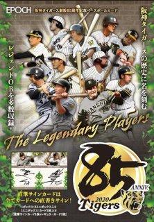 2020 EPOCH 2019 阪神タイガース 創設85周年記念 「The Legendary Players」