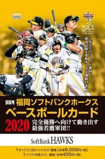 BBM 2020 福岡ソフトバンクホークス