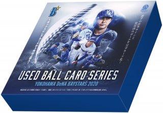ユーズドボールカードシリーズ!「横浜DeNAベイスターズ・2020 」トレーディングカード