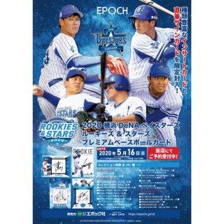 EPOCH 2020 横浜DeNAベイスターズ ROOKIES & STARS