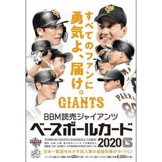 BBM 2020 読売ジャイアンツ