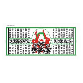 '20 第92回選抜高等学校野球大会 春の甲子園 校名入りフェイスタオル【限定50枚】