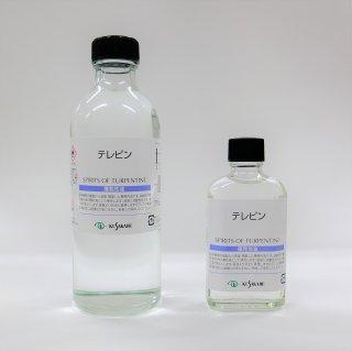 【クサカベ】テレピン 55ml/250ml