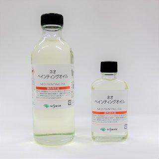 【クサカベ】ネオペインティングオイル 55ml/250ml