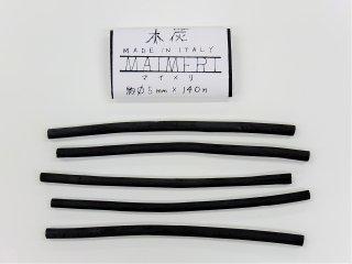 【マイメリ】木炭 5mmΦ×140mm