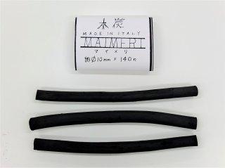 【マイメリ】木炭 10mmΦ×140mm