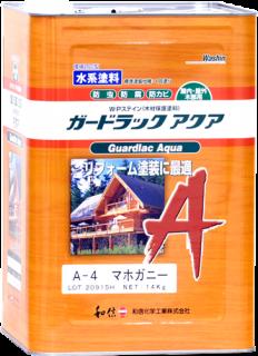 ガードラック アクア【14Kg】A-4 マホガニー
