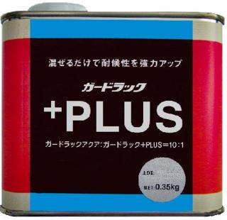 ガードラック+PLUS(ガードラックプラス)【0.35Kg・350g】