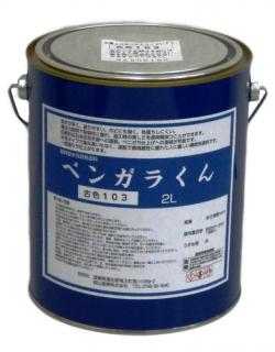ベンガラくん【2L】調色用ブラック