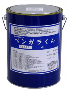 ベンガラくん【4L】古色103