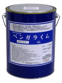 ベンガラくん【4L】古色110