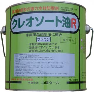 クレオソート油R【2.5Kg】