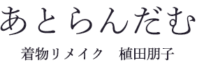 あとらんだむ-着物リメイク植田朋子