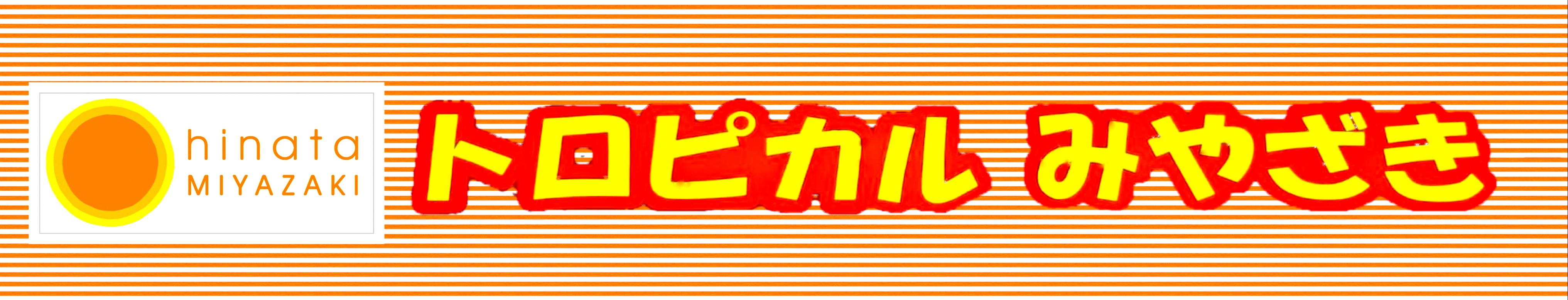 トロピカルみやざき  宮崎に行ったっちゃが〜 −宮崎のお土産探索−