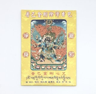 チベットのお香 除障香