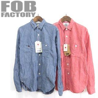 FOBファクトリー F3166 長袖 シャンブレー ワークシャツ CHAMBRAY WORK SHIRT