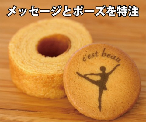 【B350Baum】名入れができるバレエ発表会の記念品 | お菓子2点入りプチギフト(注文は5セット以上・1セット単位)