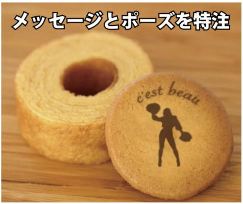【D350 Baum】名入れができるダンス・新体操の記念品| お菓子2点入りプチギフト(注文は5セット以上・1セット単位)