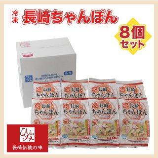 冷凍長崎ちゃんぽん 8個セット
