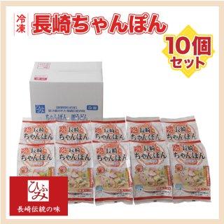 冷凍長崎ちゃんぽん 10個セット