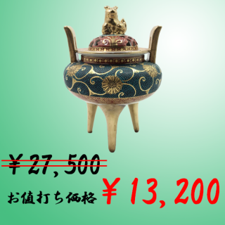 【7月の掘り出し物】九谷焼香炉(5号) 青粒鉄仙