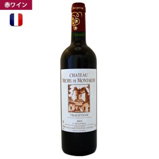 2015<br>トラディション<br>Chateau Michel de Montaigne TRADITION