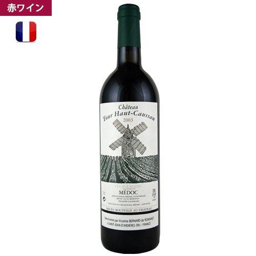 2003年ヴィンテージワイン シャトー・トォール・オー・コサン Chateau Tour Haut Caussan 赤ワイン フランスワイン