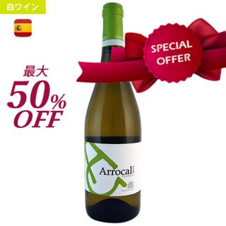 2015<br>アロカル・ベルデッホ<br>Arrocal Verdejo