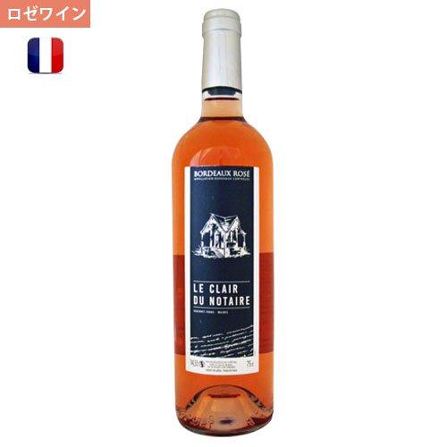 ル・クレア・デュ・ノテール フランスボルドー産ロゼワイン カベルネ・フラン, マルベック