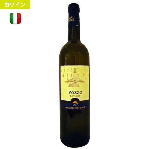 2019 カンティーナ・ディ・モンテフォルテ・ ソーヴィニョン・ブラン・ポッゾイタリア白ワイン