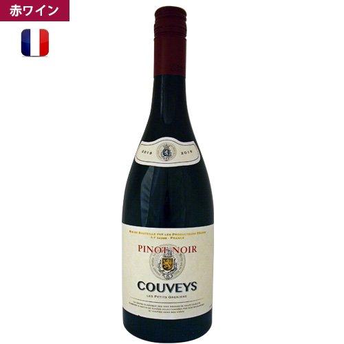 2019 クーヴェ・レ・プティ・グルニェ ピノ・ノワール フランス産赤ワイン ピノ・ノワール