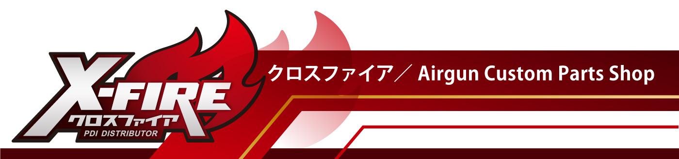 PDIエアガンカスタムパーツ販売 X-FIRE