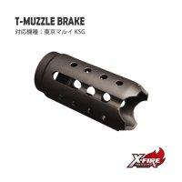 T-マズルブレーキ / 東京マルイ KSG (T-MUZZLE BRAKE / TM KSG)