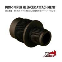 【メール便可】サイレンサーアタッチメント / 東京マルイ VSR-10 Pro-Sniper用(Pro-Sniper Silencer Attachment/TM VSR-10)