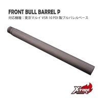 フロントブルバレルP / PDI VSR-10ブルバレルベース用(Tokyo Marui VSR-10 / Front Bull Barrel P)