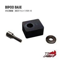 【メール便可】バイポッドベース / 東京マルイ VSR-10用(BIPOD BASE/ TM VSR-10)