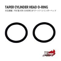 【メール便可】テーパーシリンダーヘッド用0リング / 東京マルイ VSR-10 BORE UP 用(VSR-10 BORE UP  Taper Cylinder Head O-Ring)