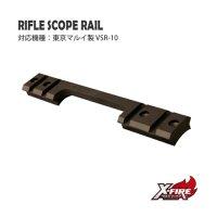 【メール便可】ライフルスコープレール / 東京マルイ VSR-10用(Tokyo Marui VSR-10 / Rifle Scope Rail )
