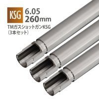 【メール便可】6.05インナーバレル 260mm / 東京マルイ ガスショットガン KSG(3本セット)