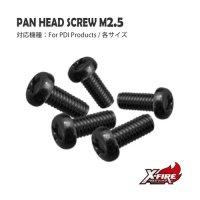 【メール便可】ナベネジ M2.5 × 各サイズ (5個セット)(Pan Head Screw / M2.5)