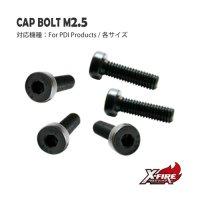 【メール便可】キャップボルト M2.5 × 各サイズ (5個セット)(Cap Bolt / M2.5 )
