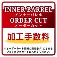 インナーバレルカット加工手数料(INNER BARREL Length ORDER)