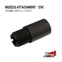 【メール便可】マズルアタッチメント / 東京マルイ MP7A1(Muzzle Attachment / TM MP7A1)
