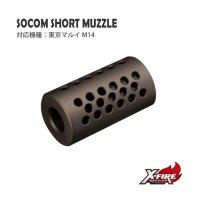 【メール便可】SOCOMショートマズル / 東京マルイ M14(SOCOM Short Muzzle / TM M14)