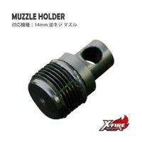 【メール便可】マズルホルダー(Muzzle Holder)