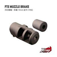 FTEマズルブレーキ / 各種ボルトライフル対応(FTE Muzzle Brake / Bolt Action)