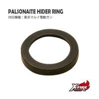 【メール便可】パルソナイトハイダーリング / 東京マルイ 電動ガン(Palsonite Hider Ring / TM AEG)
