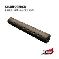 F.P.サプレッサー / 各種14mm逆ネジ対応(F.P. Suppressor / 14mmCCW)