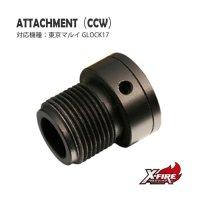 【メール便可】アタッチメント (CCW)/ 東京マルイ GLOCK17(Attachment (CCW)/ TM GLOCK17)